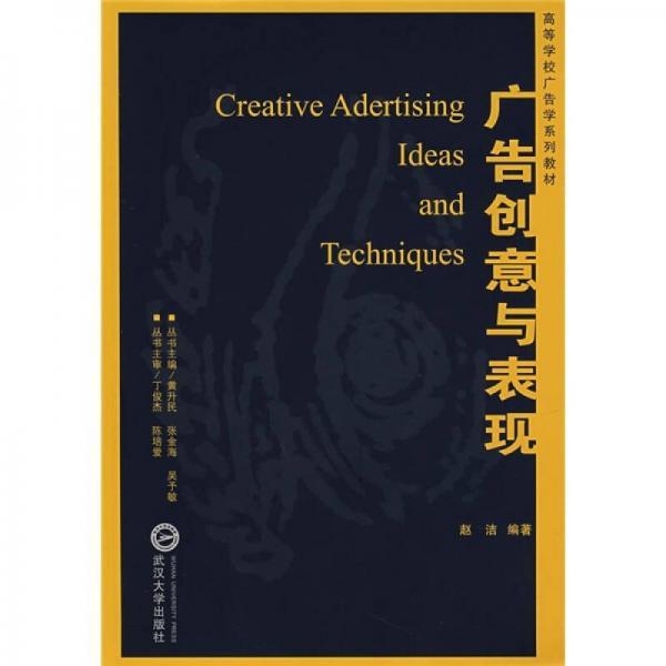高等学校广告学系列教材:广告创意与表现
