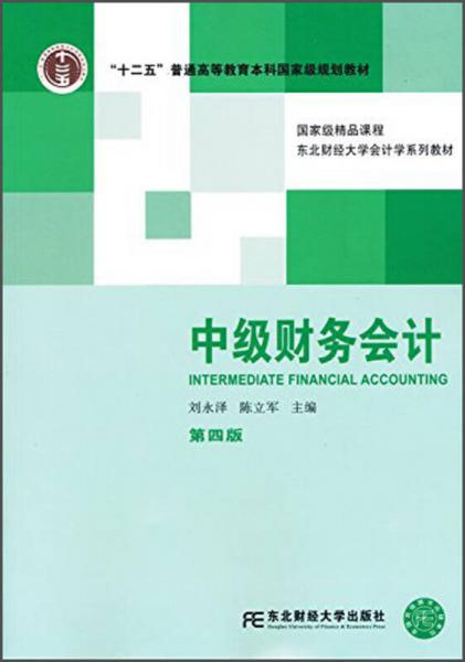 中级财务会计(第四版)