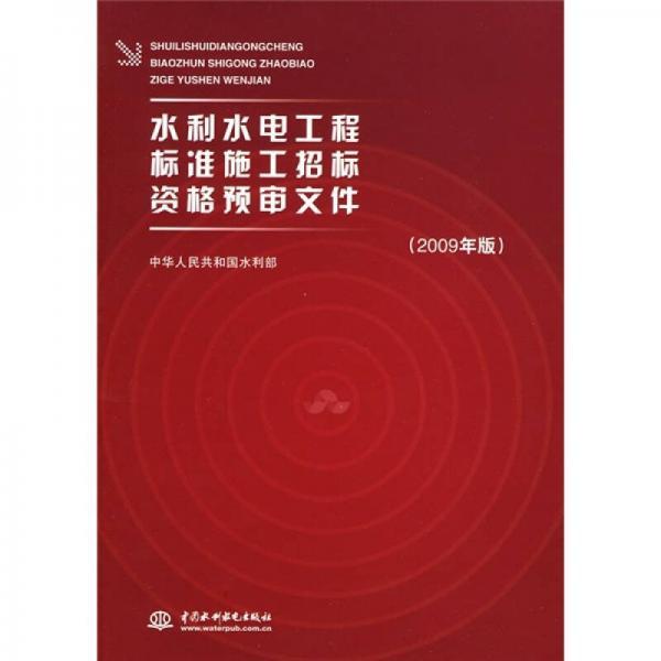 水利水电工程标准施工招标资格预审文件(2009年版)