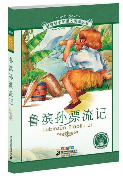 新课标小学语文阅读丛书:鲁滨孙漂流记 (第3辑 彩绘注音版)