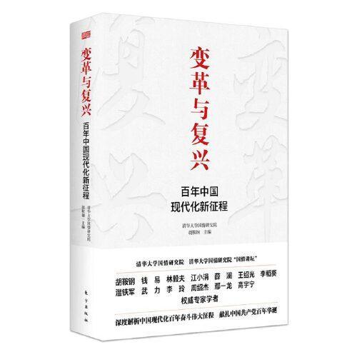 變革與復興 : 百年中國現代化新征程