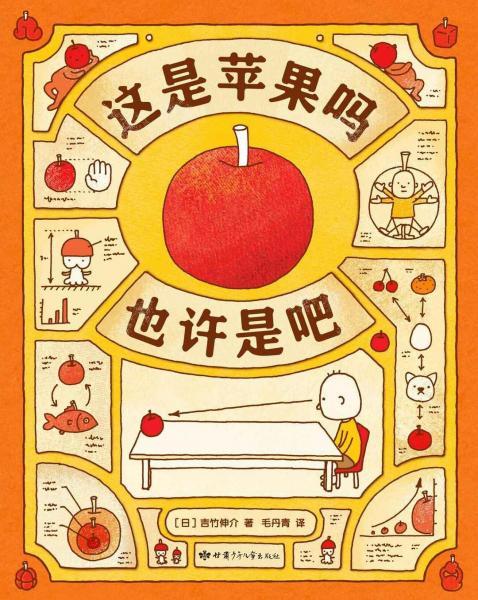 这是苹果吗也许是吧