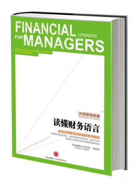 读懂财务语言