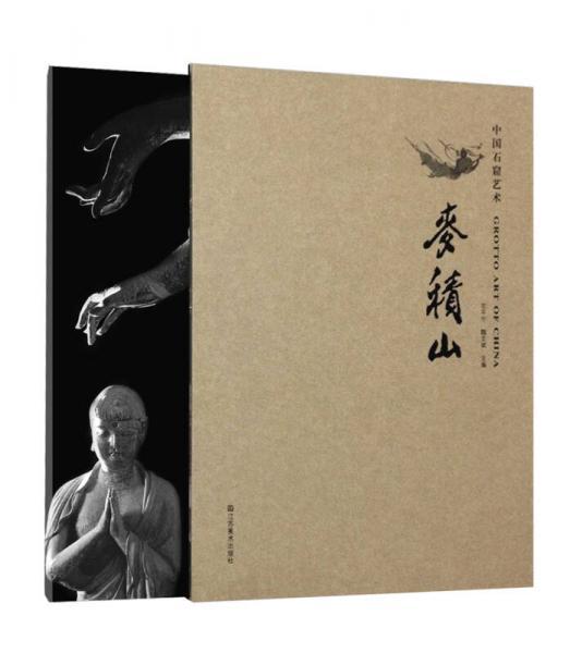 中国石窟艺术·麦积山