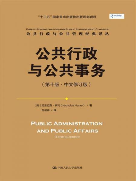 """公共行政与公共事务(第十版·中文修订版)/公共行政与公共管理经典译丛·""""十三五""""国家重点出版物出版规划项目"""