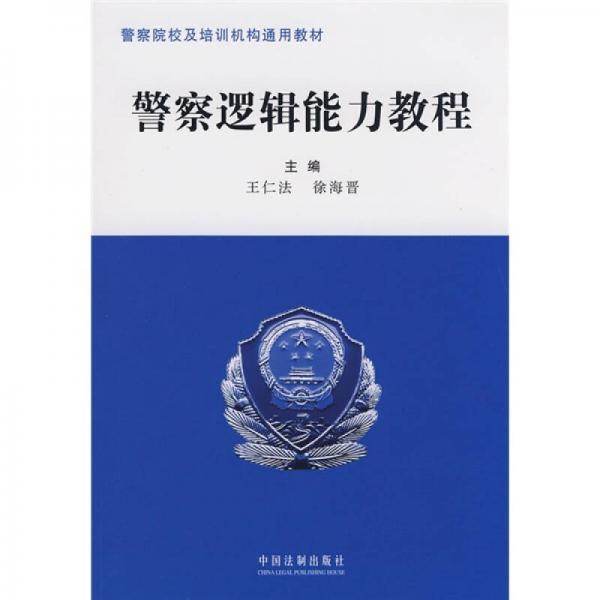 警察院校及培训机构通用教材:警察逻辑能力教程