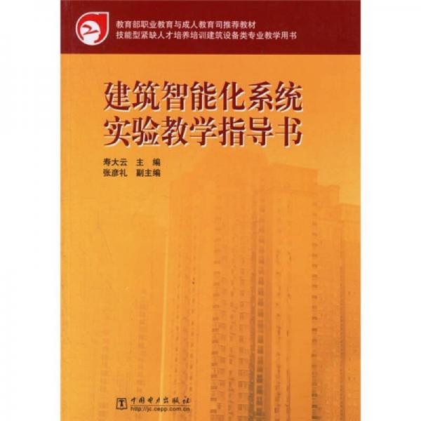 教育部职业教育与成人教育司推荐教材:建筑智能化系统实验教学指导书