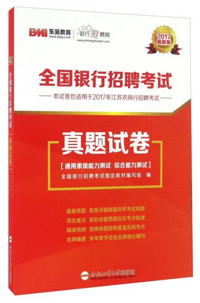 Hefei University of Technology Press National Bank Recruitment Examination Papers