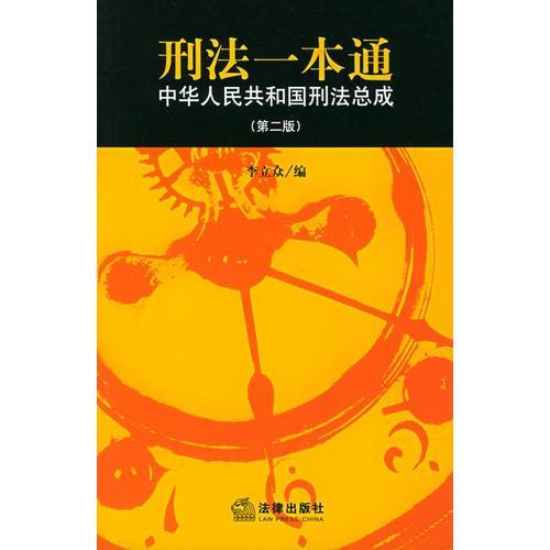 刑法一本通:中华人民共和国刑法总成(第二版)
