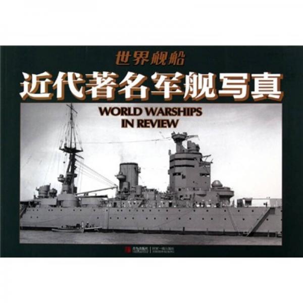 近代著名军舰写真