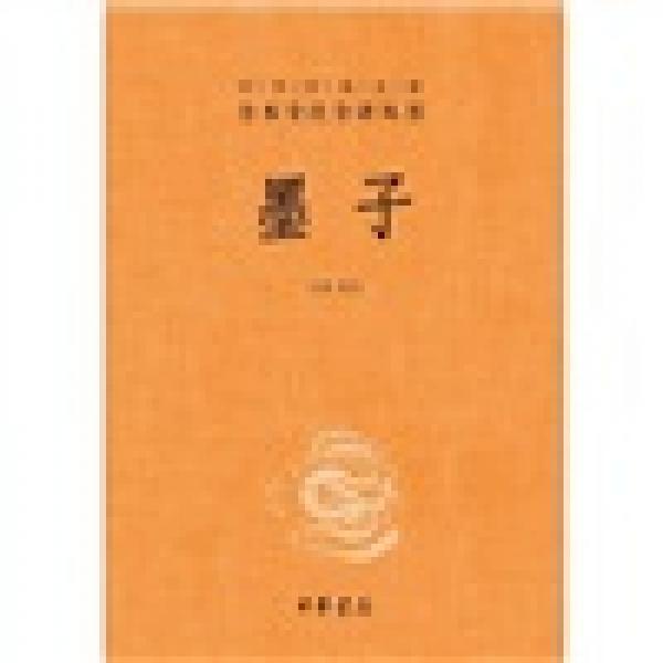 中华经典名著全本全注全译丛书:墨子(精)