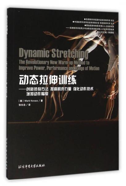 动态拉伸训练 创新热身方法提高肌肉力量强化动作技术增加动作幅度