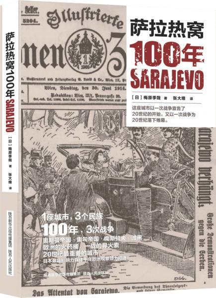 萨拉热窝100年