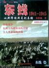 涓�绾�1941-1945锛�浠����╂1�����板�鸿�