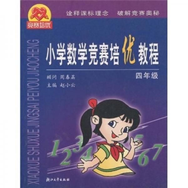 小学数学竞赛培优教程(4年级)