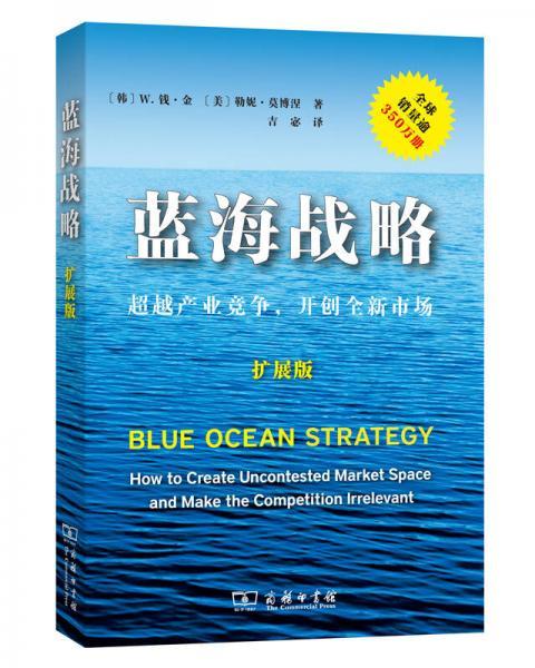 蓝海战略(扩展版)