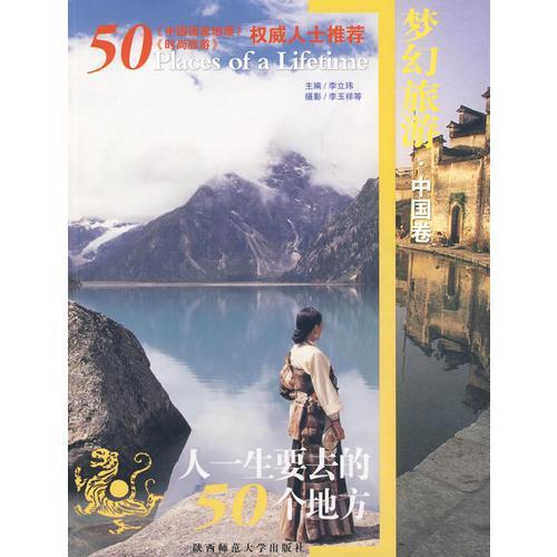 人一生要去的50个地方-中国卷