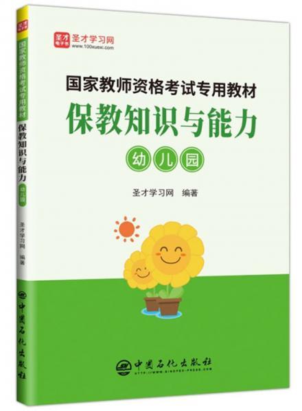 保教知识与能力:幼儿园/国家教师资格考试专用教材