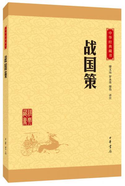 中华经典藏书 战国策(升级版)