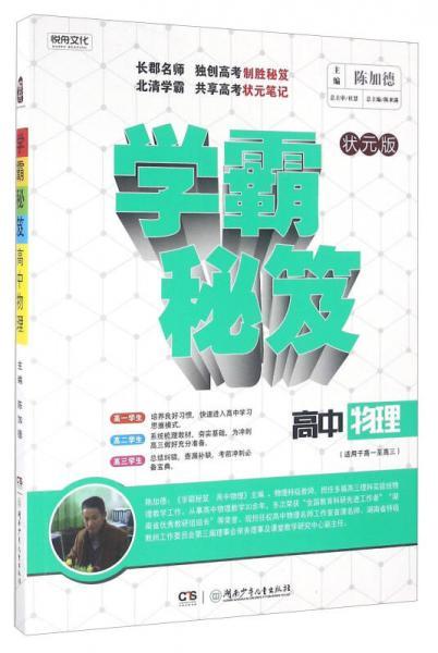 The Secret of Xueba: High School Physics (Applicable to Senior 1 to Senior 3)