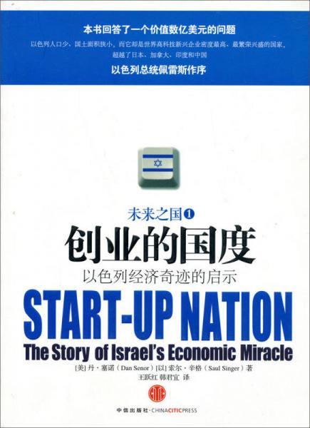 A country for entrepreneurship