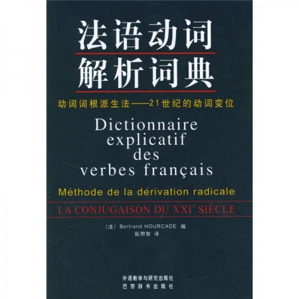 法语动词解析词典