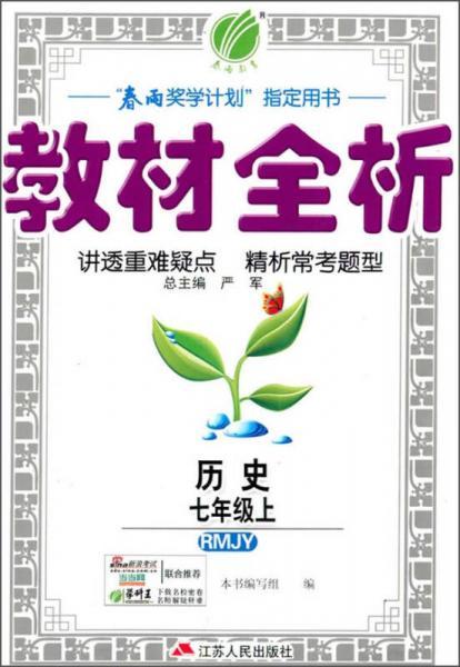 2015秋 春雨教育·教材全析:历史(七年级上 RMJY)