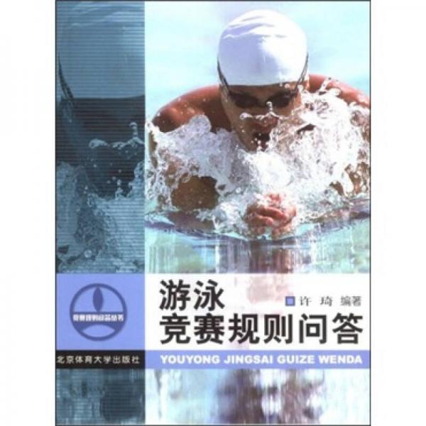游泳竞赛规则问答