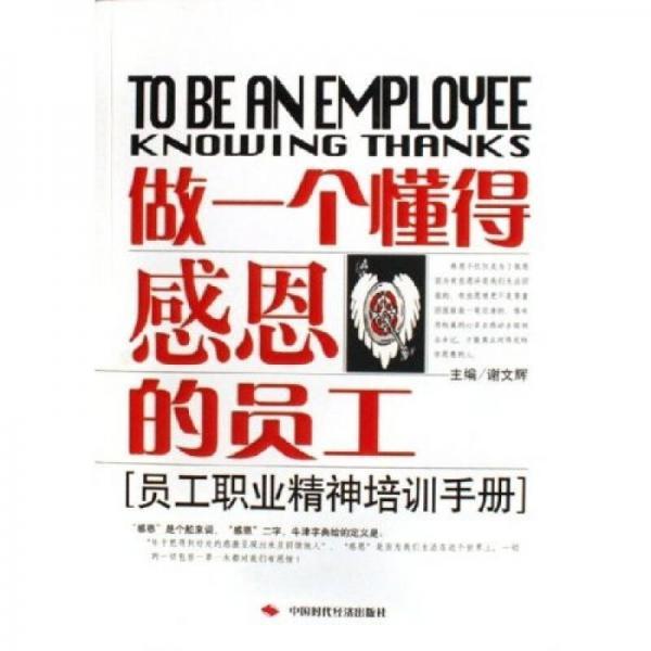 做一个懂得感恩的员工