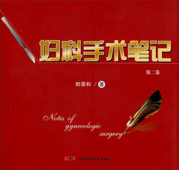 Gynecological Surgery Notes (Volume 2)