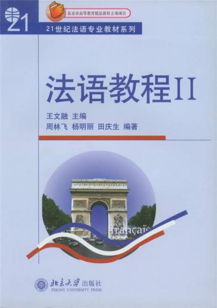 法语教程II