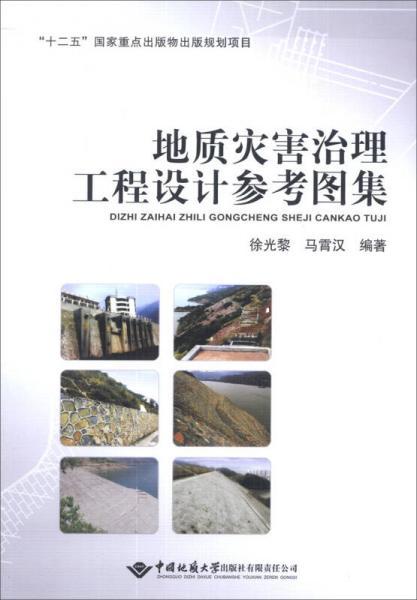 地质灾害治理工程设计参考图集