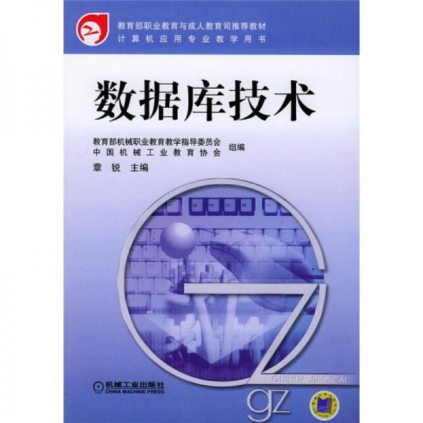 教育部职业教育与成人教育司推荐教材:数据库技术