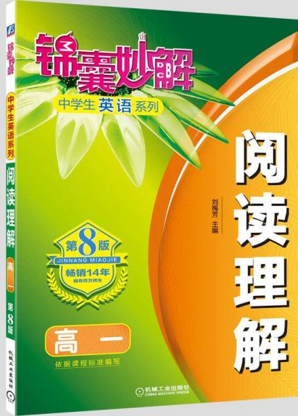 Tips and tricks to explain middle school students' English series Reading Comprehension High School (8th Edition)