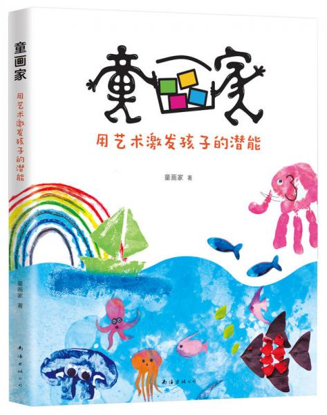 童画家:用艺术激发孩子的潜能