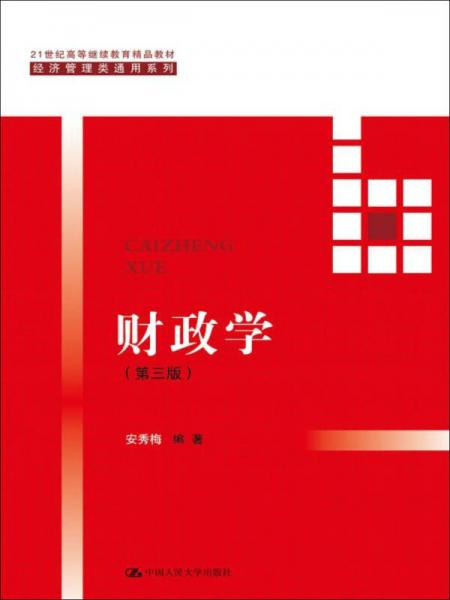 Finance (Third Edition) / 21st Century Higher Continuing Education Excellent Teaching Materials / Economic Management General Series