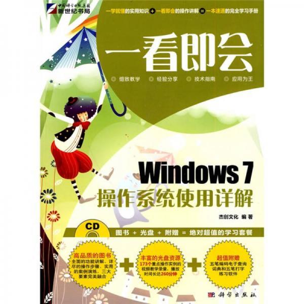 Windows 7操作系统使用详解(全彩)