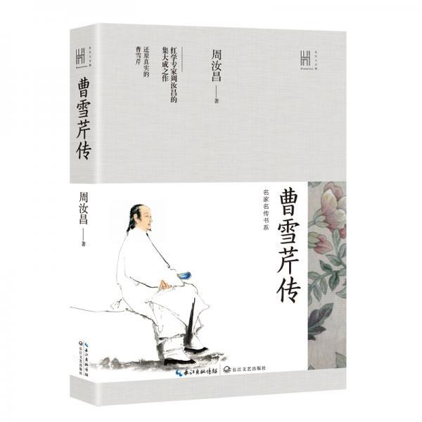 曹雪芹传(长江人文馆·名家名传书系)