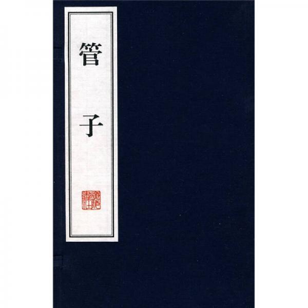 管子(共4册)