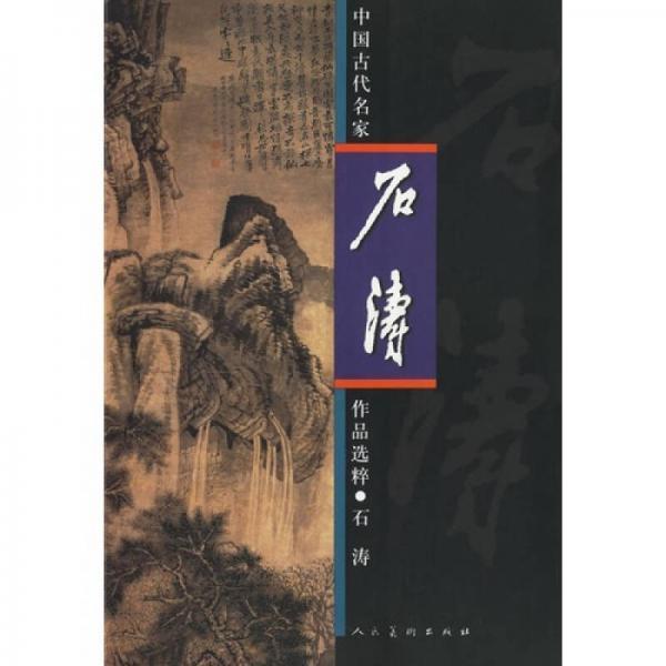 中国古代名家作品选粹·石涛