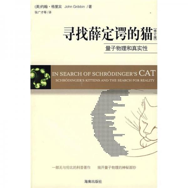 寻找薛定谔的猫