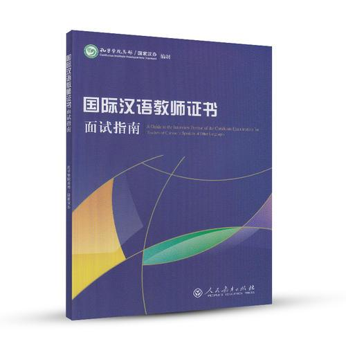 Interview Guide for International Chinese Teacher Certificate