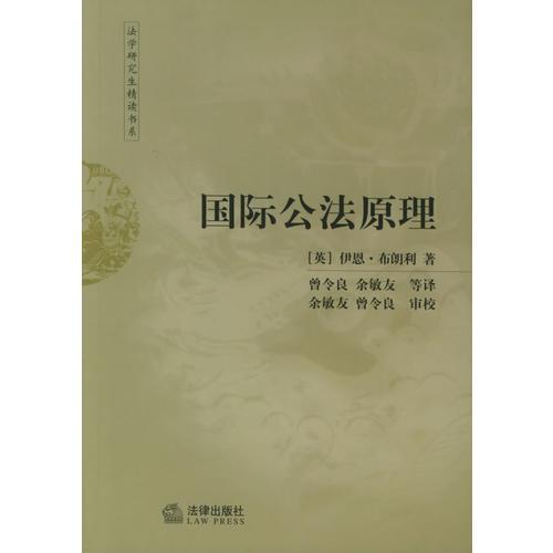 国际公法原理