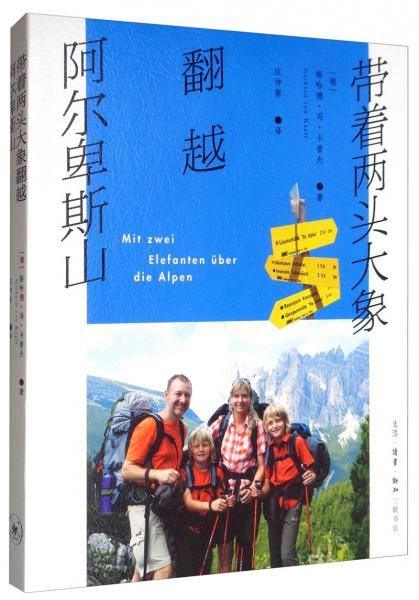 带着两头大象翻越阿尔卑斯山