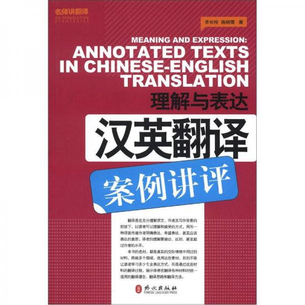 Famous Teachers' Translation Series: Understanding and Expression: A Case Study of Chinese-English Translation