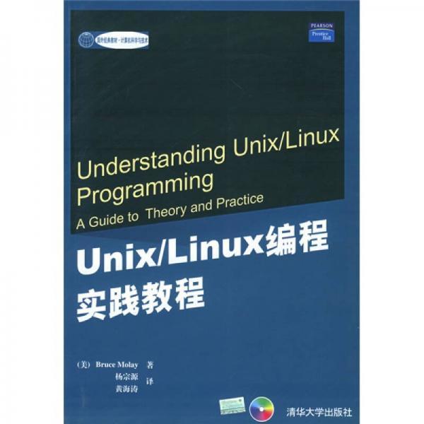 Unix/Linux缂�绋�瀹�璺垫��绋�