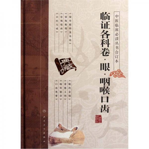中医临床必读丛书(合订本)·临证各科卷·眼·咽喉口齿