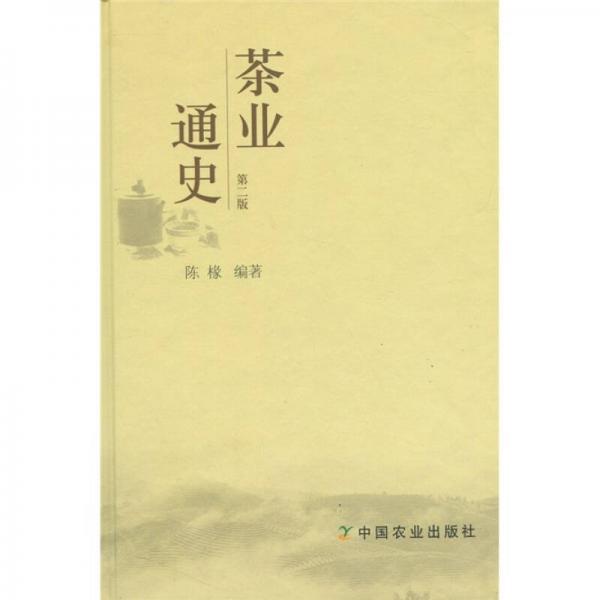 General History of the Tea Industry