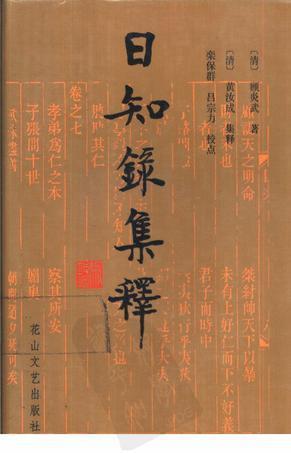 日知录集释(全两册)