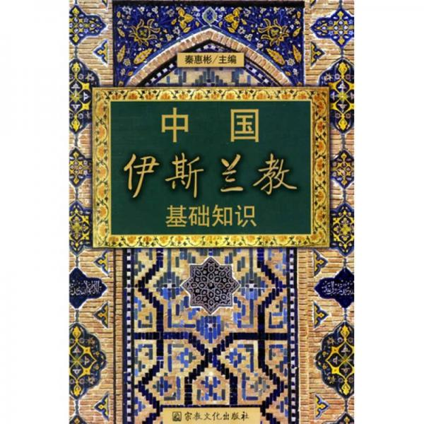 Basic knowledge of Chinese Islam